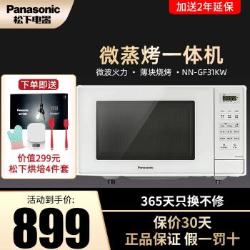 パナソニックNN-GF 31 KW電子レンジオーブン一体機家庭用スマートセットオーブン23 L