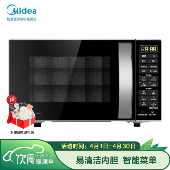 美的(Midea)23 L家庭用電子レンジオーブン一体機インテリジェント湿度センサープレート加熱電子レンジインテリジェントメニュークリーンパネルM 3-L 232 B